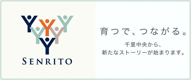 SENRITO 育つで、つながる。千里中央から、新たなストーリーが始まります。