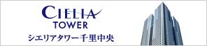 CIELIA TOWER シエリアタワー千里中央