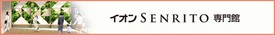 イオンSENRITO専門館 Ⅱ期商業エリア2017春開業