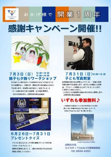20160615 1周年総合チラシ縦最終