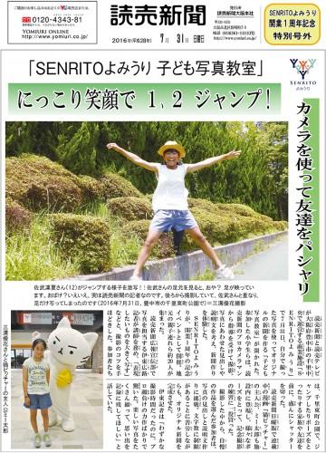 SENRITO 田中寛粋1