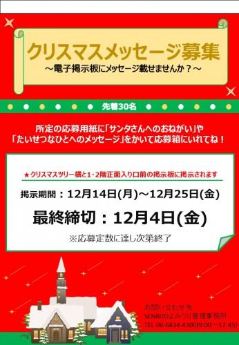クリスマスメッセージ募集_2020年